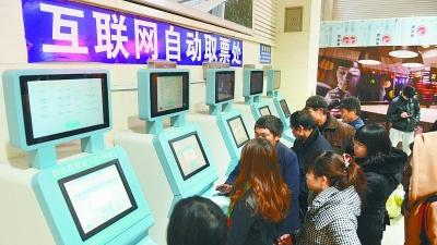 互联网、电话订火车票增加放票时点
