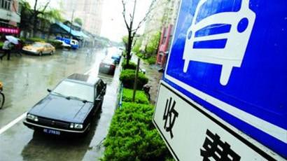 停车场设置调整 沪内环重点区首小时15元