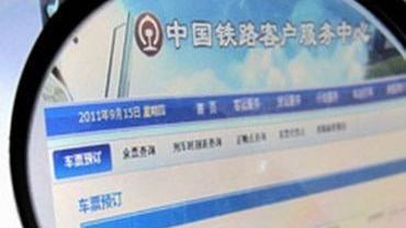 12306回应春运现网络黄牛:已封堵