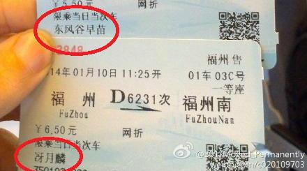 网友用动漫人名买动车票顺利进站上车