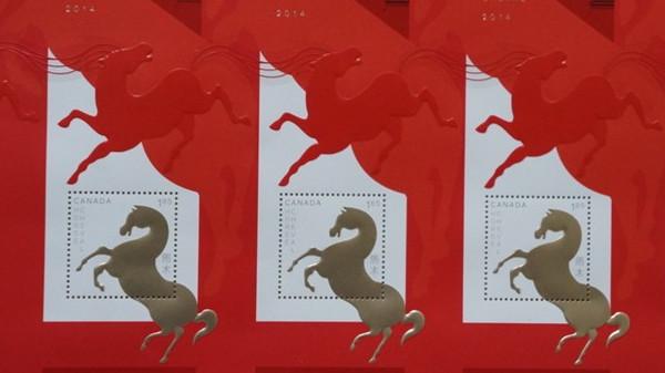 加拿大发行中国马年邮票