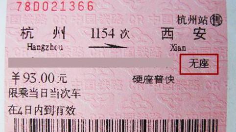 铁总:无座票成本同有座票 不考虑改价