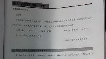 男子体检被查出妇科病 医院拒退体检费
