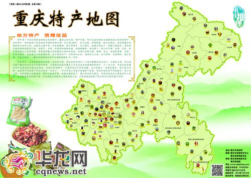 春节走亲访友送什么 重庆特产地图 为你支招