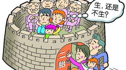 """北京""""单独二胎""""最快3月实施 """"抢生""""违法"""