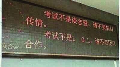 浙江高校现防作弊