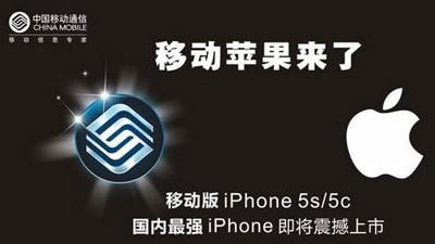 上海移动开售iPhone 套餐最低138元