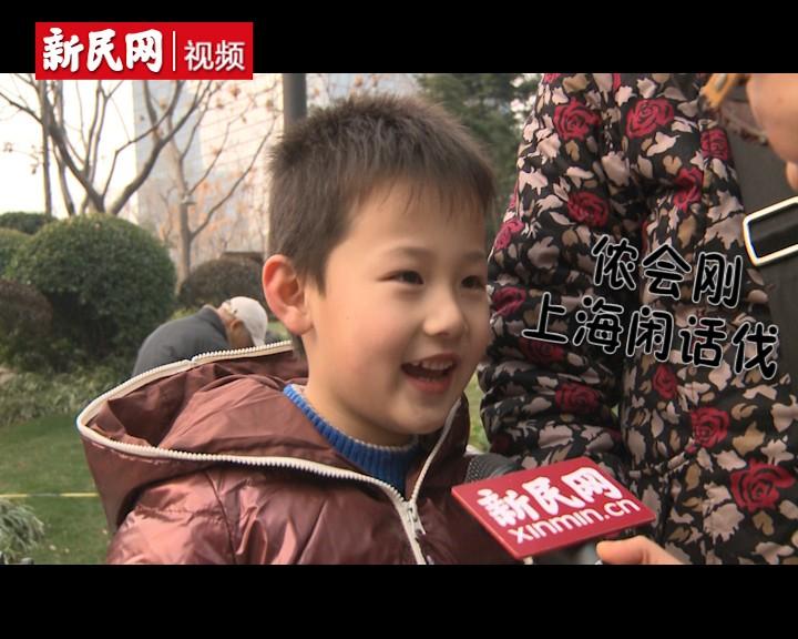 街访:上海幼儿园试点沪语教育 市民点赞