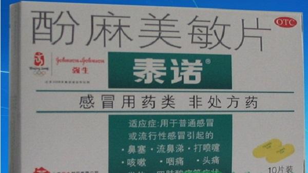 泰诺百服宁等感冒类药物或致肝损伤