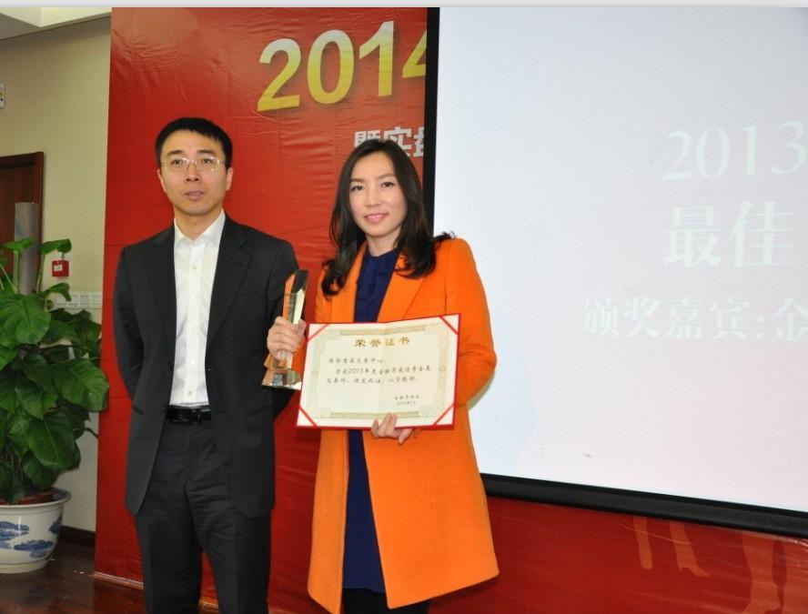 西部商品交易中心荣获2013年最佳交易所