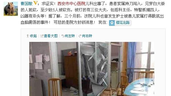 西安中心医院医患冲突 医生民警6人伤