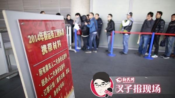 代表:春运民工团体票不该限定高铁车次