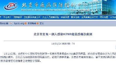 北京确诊1例人感染H7N9禽流感病例