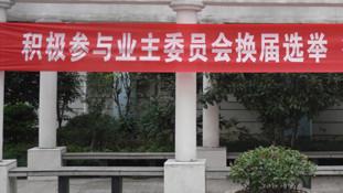 业委会自管小区 杨浦长华绿苑获成功