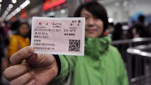 上海迅途售火车票强收保险费被罚150万