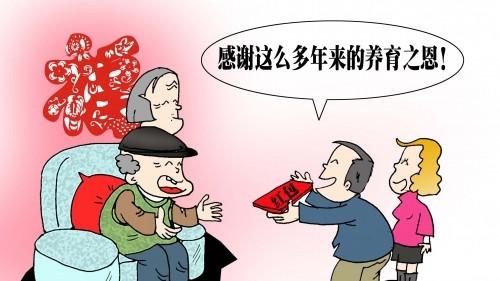 企业给员工父母发红包 不送到将开除