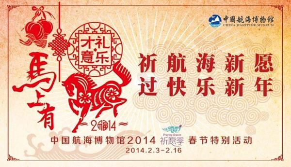 博物馆里过大年 中国航海博物馆推出春节特别活动