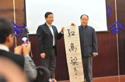莫言题写 a href http search.xinmin.cn q 红高粱 target ...