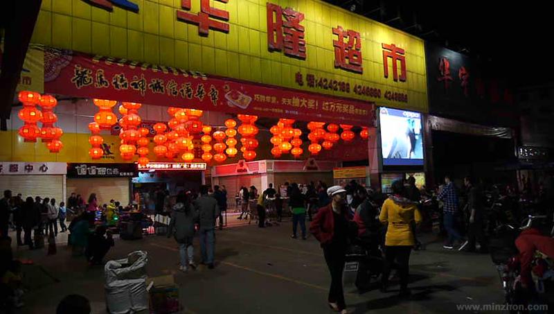 图为凤凰二街的华隆超市总店.除夕夜晚该超市门前的人流较高清图片