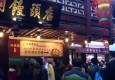 春节特别策划:逛豫园灯会尝上海味道