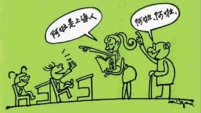 统计显示上海市民普通话好于上海话
