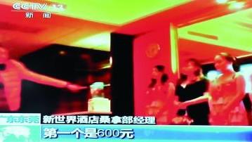 """央视记者暗访东莞酒店 """"黄流""""屡禁不止"""