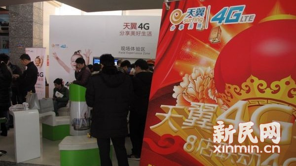 电信情人节推出4G套餐 21日正式销售