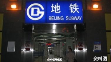 北京地铁1号线一乘客跳下站台身亡