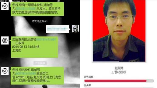 微信下单发快递哥照 网友:不帅能换人?