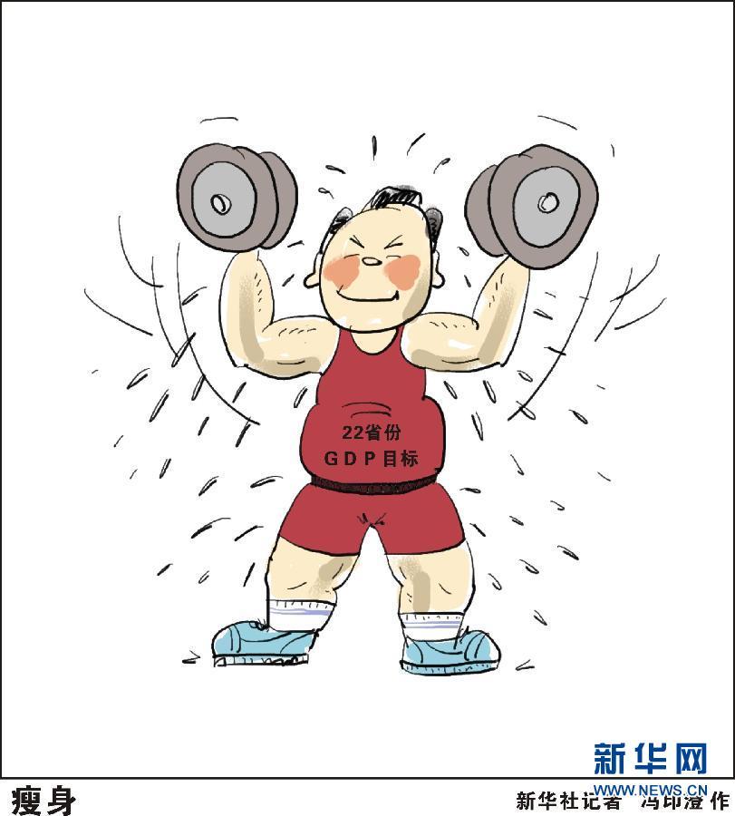 GDP邻家降速漫画集:瘦身3目标少女韩国漫画图片