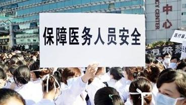 上海医患纠纷预防与调解办法3月起施行