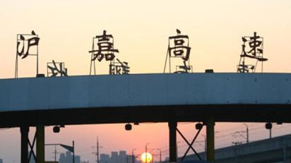 沪嘉高速外环中环段今起改造封1车道