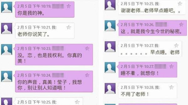 【新八客】睡不着!老师短信骚扰女学生