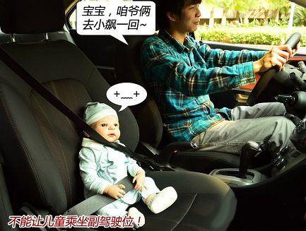 沪儿童禁坐副驾驶 成交通事故处理依据