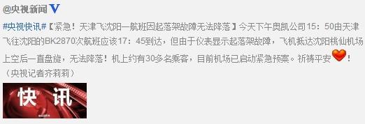 天津飞沈阳一航班发生故障 已正常降落