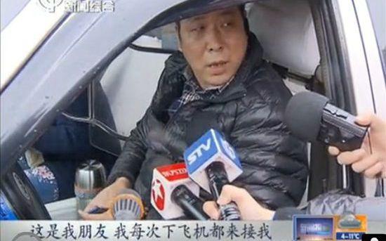 沪查机场违规载客 乘客称是司机朋友