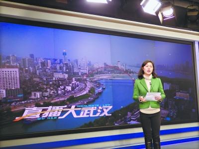 武汉电视台海外频道改版上线 《直播大武汉》