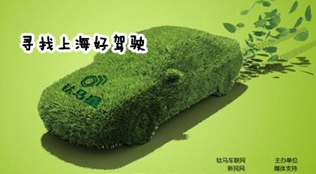 """有奖寻找""""上海好驾驶"""""""