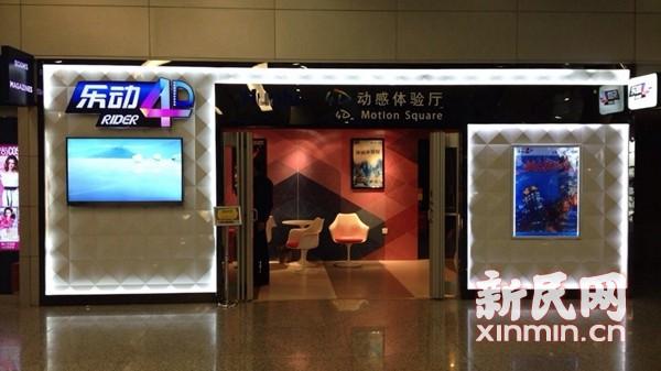 赞!浦东机场今后可边候机边看4D电影