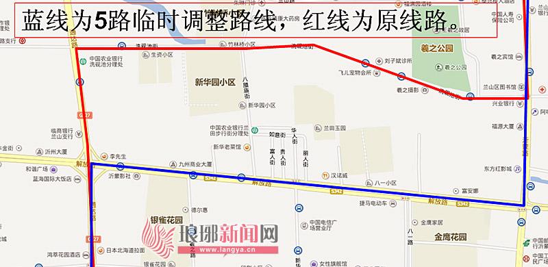 道路封闭施工 山东临沂城区4条公交线路调整