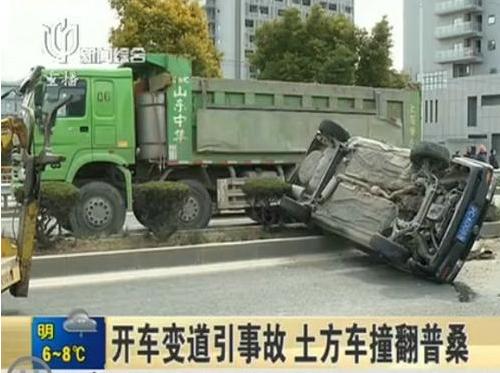 嘉定一轿车被土方车撞至