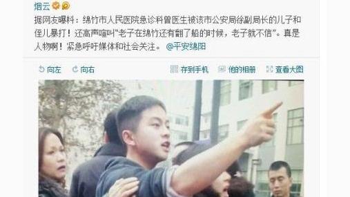 四川一公安局副局长亲属殴打医生被拘