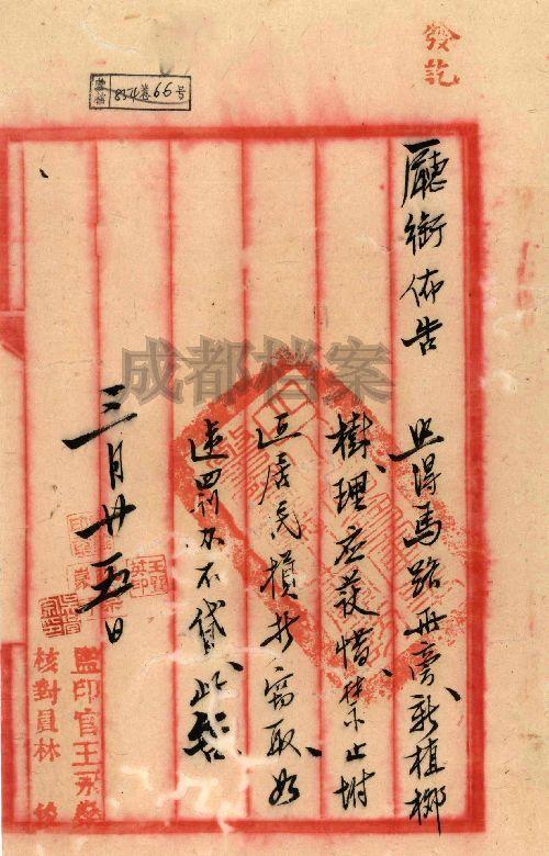 """近百年前的民国植树节:奏军乐,拍照片 那会典礼好""""洋盘"""""""