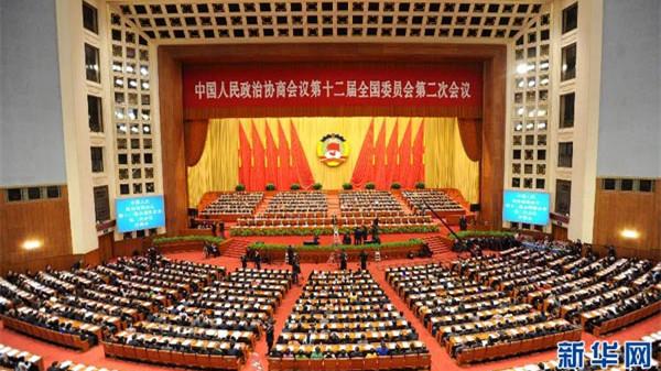 全国政协十二届二次会议闭幕