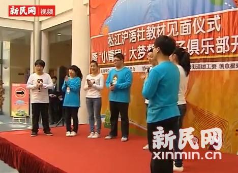松江沪语社校本教材与青年见面