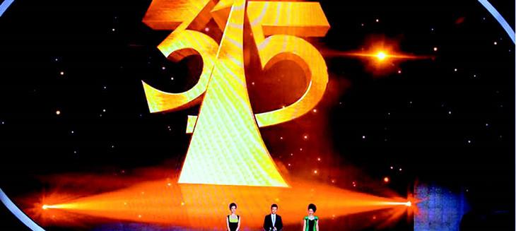 央视315晚会:尼康、白银投资等上榜