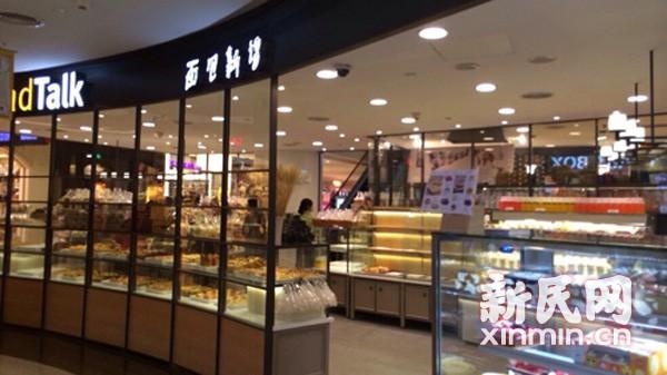 面包新语被点名 沪上部分门店门可罗雀