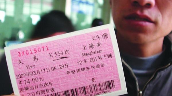 铁路短途卧铺票将打折 涵盖上海非动车