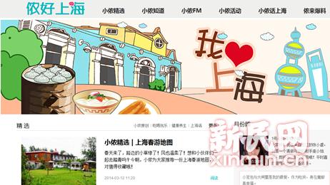 """新民网""""侬好上海""""频道正式上线!"""