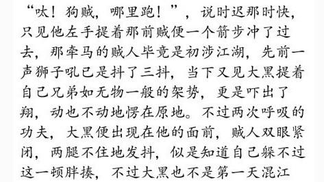 """中大保安""""金庸体""""说抓贼引网友赞有才"""